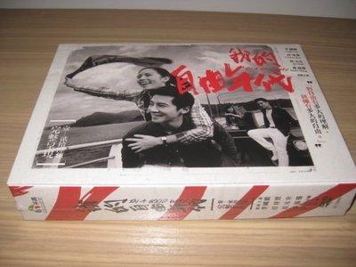 熱門台劇《我的自由年代》DVD (1~26集) 李國毅、任容萱、是元介、 翁滋蔓