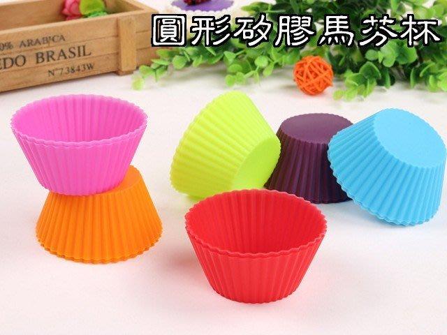 廚房大師-(10送1)圓型矽膠馬芬杯 耐熱230度 麥芬杯 矽膠杯 烘焙模具 蛋糕模 手工皂模 微波爐烤箱用