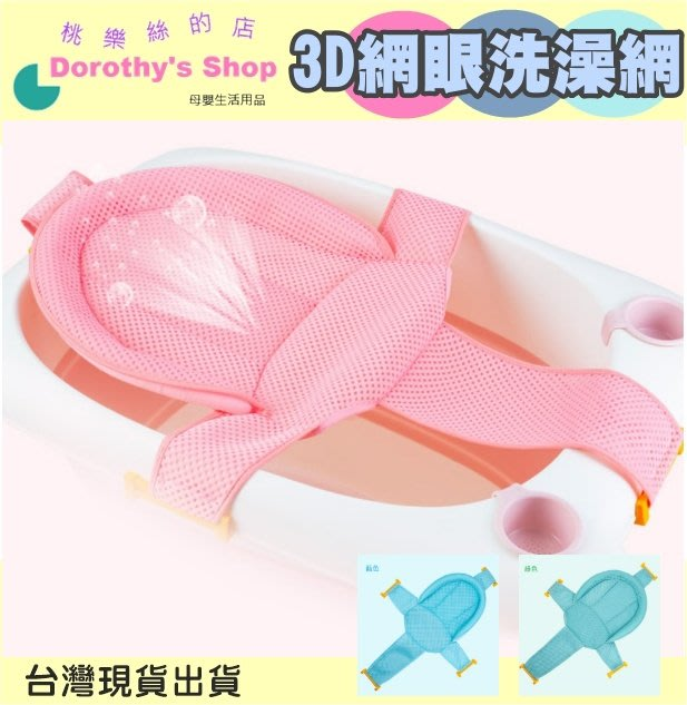 【3D網眼十字洗澡網】瑪希而 maceer 洗澡網  洗澡用品 寶寶澡盆網