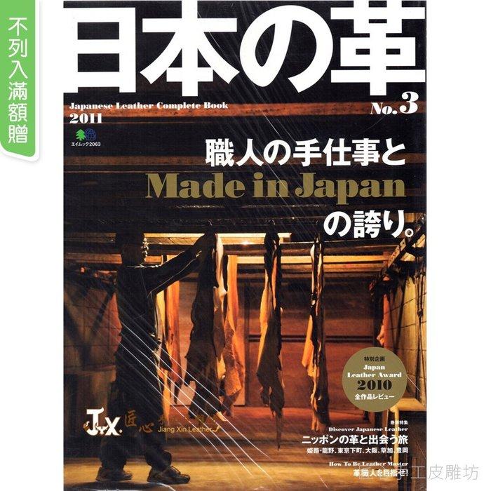 ☆ 匠心手工皮雕 ☆  日本の革No.3(M0508-3) /DIY 手工藝 手縫 皮革