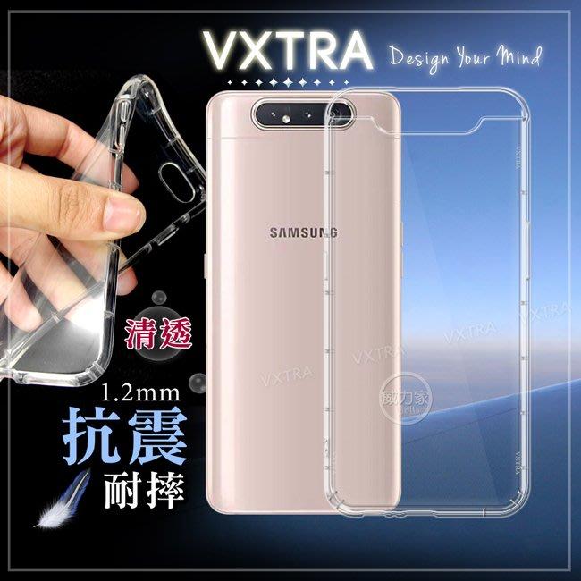 威力家 VXTRA 三星 Samsung Galaxy A80 防摔氣墊保護殼 空壓殼 手機殼 氣墊殼