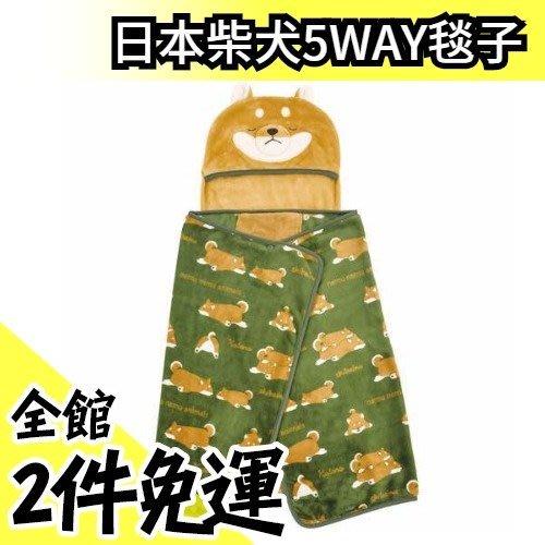 【柴犬】空運 日本 5WAY 懶人毯 毯子 居家保暖毛毯 可愛療癒 生日 新年交換禮物 【水貨碼頭】