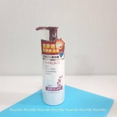 【Roundly圓】NARUKO 愛慕可 紅薏仁 健康美白保濕乳