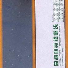 保護郵票[白底]透明護郵袋每包13元,有20種規格
