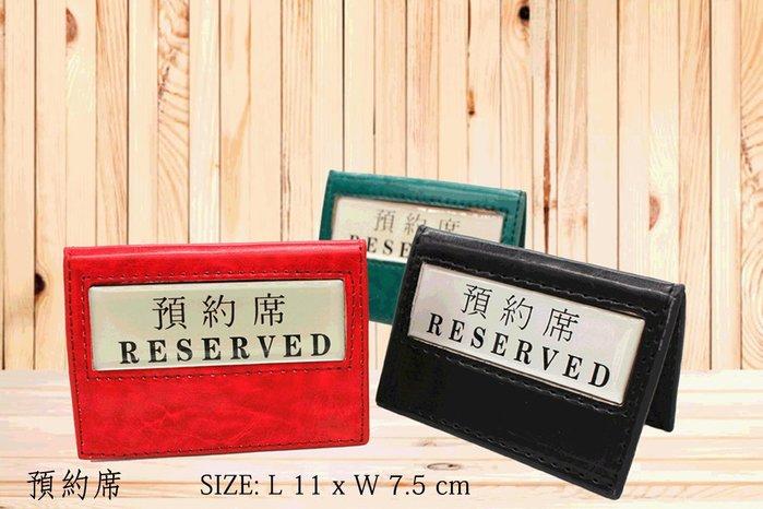 【無敵餐具】皮製預約席(L11x W7.5cm)3色可選~ 量多歡迎詢價【E0087】