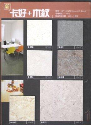 台中塑膠地板- FLOOR WORKS 尚讚方塊塑膠地磚