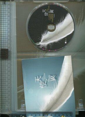 紙盒裝 天使之翼  影視原聲帶 (CD) 熊天平+何以奇+竇智孔+ (i.n.g) 2008