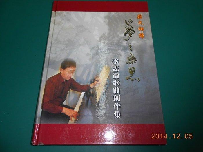 《李志衡歌曲創作集》八成新 2009年初版 李志衡著 樂韻出版 精裝本【CS超聖文化2讚】