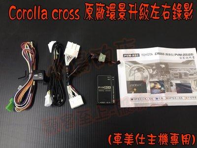(小鳥的店)豐田 Corolla CROSS 車美仕 原廠環景 升級 左右鏡頭可錄影 台製 手機 WIFI可看 專用插頭