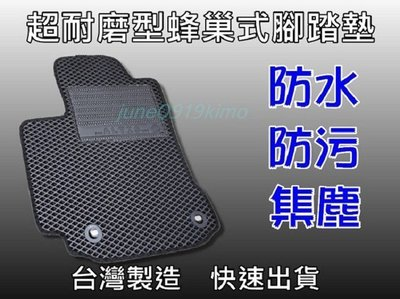 【台灣製超耐磨型腳踏墊】LEXUS RX300 RX330 RX350 RX400h RX450 凌志 腳踏墊【熊貓】