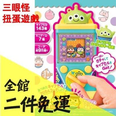 空運日本熱銷 TAKARA TOMY三眼怪 虛擬扭蛋機遊戲 皮克斯玩具總動員 交換禮物 安啾推薦 全3款【水貨碼頭】
