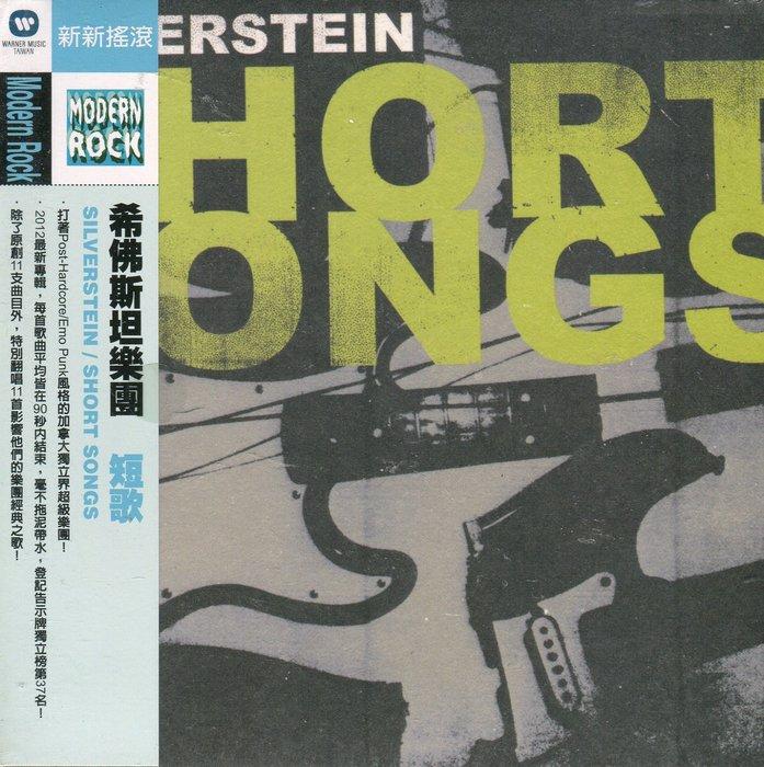 【塵封音樂盒】希佛斯坦樂團 SILVERSTEIN - 短歌 SHORT SONGS (全新未拆封)