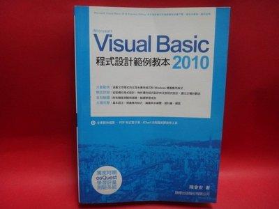 【愛悅二手書坊 07-08】 Visual Basic 2010程式設計範例教本   陳會安/作  (劃記/內附光碟)