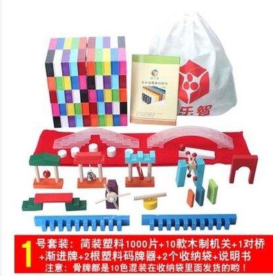 【特惠免運-可開發票】塑料多米諾骨牌兒童500塊1000片標準益智力男女孩積木 【創意家居】
