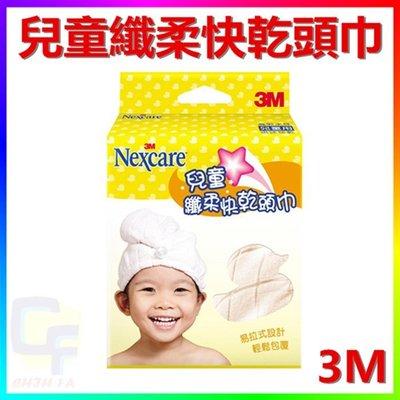 {CF舖}3M 兒童纖柔快乾頭巾1入(SPA 毛巾 浴巾 包頭巾 超吸水 擦拭頭髮 沐浴巾 洗頭髪)