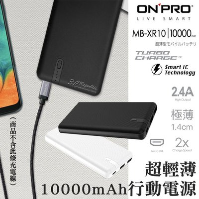 ONPRO 10000 mAh 安培 MB-XR10 輕薄 行動電源 移動電源 BSMI 認證 雙孔 2.4A 充電器