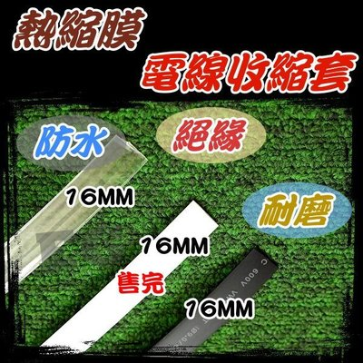現貨 G7A90-2 1米19元 熱縮管/熱縮套管/絕緣管/端子管/熱縮膜/熱收縮套管/熱縮套/防電套/絕緣套
