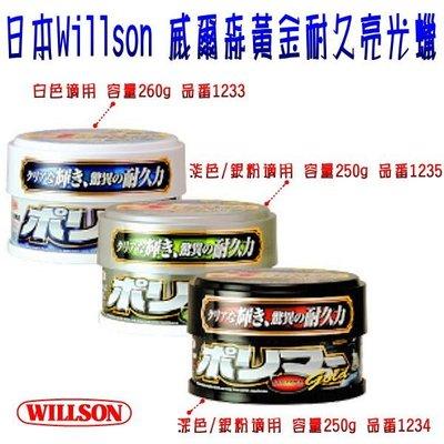 和霆車部品中和館—日本Willson威爾森 車體美顏黃金耐久亮光蠟 品番01234深色/01235淡色/01233白色