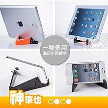 顏色隨機 多角度 V型立架 手機架 平板支架 方便攜帶 橡膠材質 防滑 不刮手機 iPhone 6 Plus~神來也