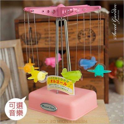 Sweet Garden, 小女孩 送同學禮物 擺飾 可愛小飛機 飛向未來 粉紅色飛行塔旋轉音樂盒(可選曲)