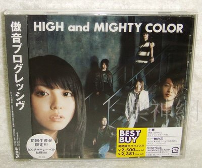 High and Mighty Color-傲音Gouon Progressive(日版初回限定盤CD:彩色盤面式樣)