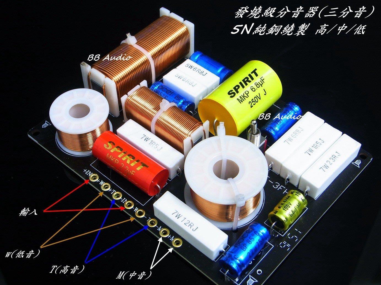 全新 發燒級三音路分音器/用料發燒/DIY喇叭音箱或升級的最佳選擇~