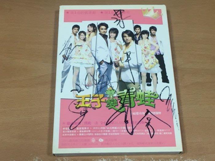 明道陳喬恩183主演經典偶像劇王子變青蛙 電視原聲帶 CD+DVD 紙盒簽名版4張寫真書籤頗新
