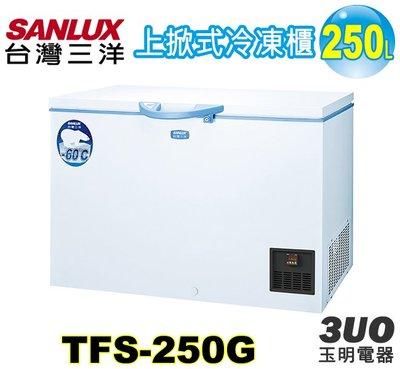 台灣三洋250L超低溫冷凍櫃 TFS-250G