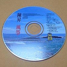 紫色小館85-1------陳昇-風箏