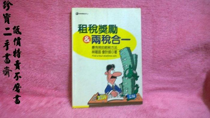 【珍寶二手書齋FA23】《租稅獎勵與兩稅合一》ISBN:9579744238│林隆昌│林隆昌