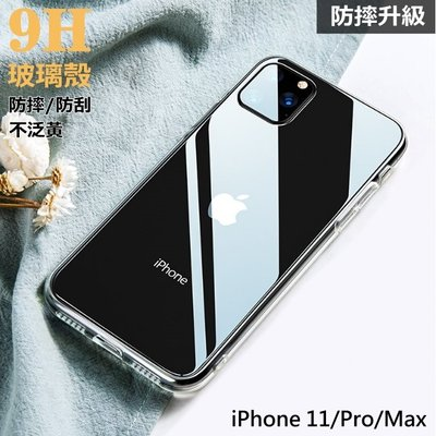 一體 玻璃殼 手機殼 超透明 超薄 保護殼 iPhone 11 Pro Max iPhone11ProMax 玻璃空壓殼