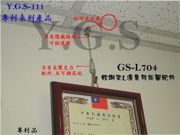 Y.G.S~掛畫五金系列~GS-L704專利輕鋼架L邊鋼索掛圖/掛畫器 吊圖 吊畫 (免挖孔) (含稅)