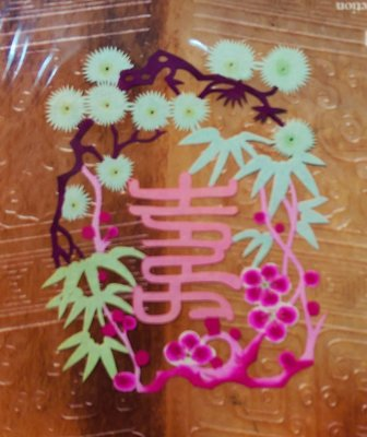 【藏家釋出】早期收藏 ◎ 中國大陸早期《壽-105》剪紙藝術家作品《顏色鮮艷討喜》早期作品非現代作品