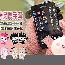 超哥小舖【A4005】可愛卡通動物造型觸控手套 智慧手機 寒流保暖 iPhone ipad 三星 HTC sony