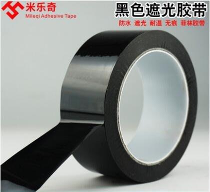 黑色菲林遮光膠帶PET耐高溫遮光防水膠帶無痕單面膠LED燈擋光膠布(尺寸不同價格不同)