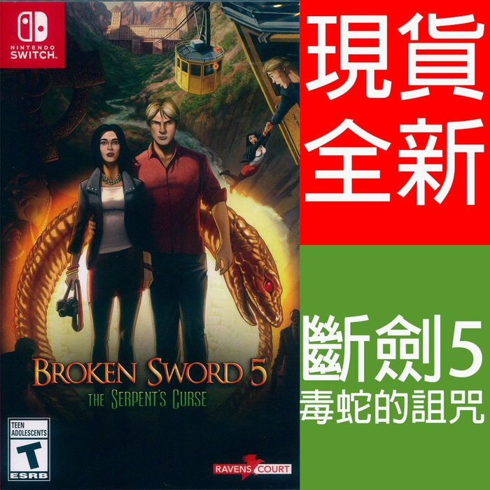 【一起玩】NS SWITCH 斷劍5:毒蛇的詛咒 英文美版 Broken Sword 5
