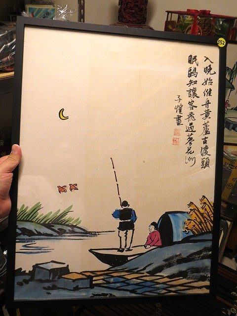 【 金王記拍寶網 】S352 中國近代美術教育家 豐子愷 款 手繪書畫原作含框一幅 畫名:黃蘆古渡頭圖  罕見稀少~