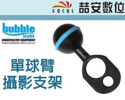 《喆安數位》bubblescuba YS圓球座 攝影支架 燈架轉座 LED燈 水中攝影 潛水 公司貨 一年保固 #1