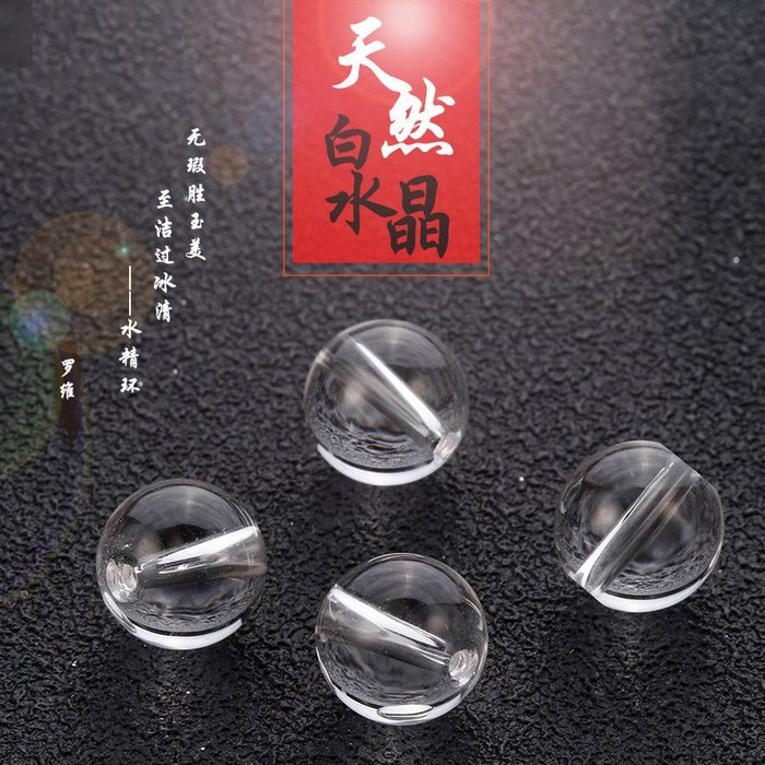 小花精品店-白水晶散珠 手鏈手串散珠天然小珠子單顆手工diy串珠編織玉珠配飾