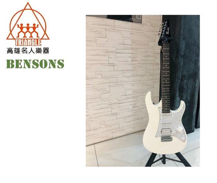 【名人樂器】2019 Bensons 台灣品牌 初階 新手 電吉他