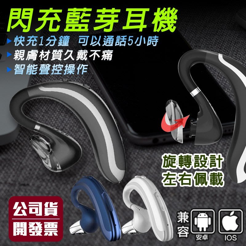 台灣公司貨一年保固 語音接聽電話 急速充電 藍芽耳機 閃電充電 耳掛式耳機 商務耳機 藍牙耳機 超長待機 藍芽耳機