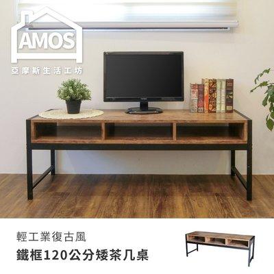 【DCA049】輕工業復古風鐵框120公分矮茶几桌 Amos
