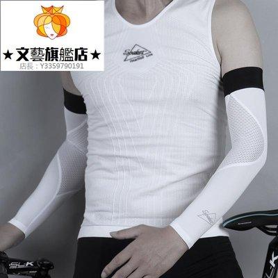 預售款-WYQJD-思帕客防曬冰爽袖男女冰絲袖套護手臂套袖騎行開車健身護臂夏季*優先推薦