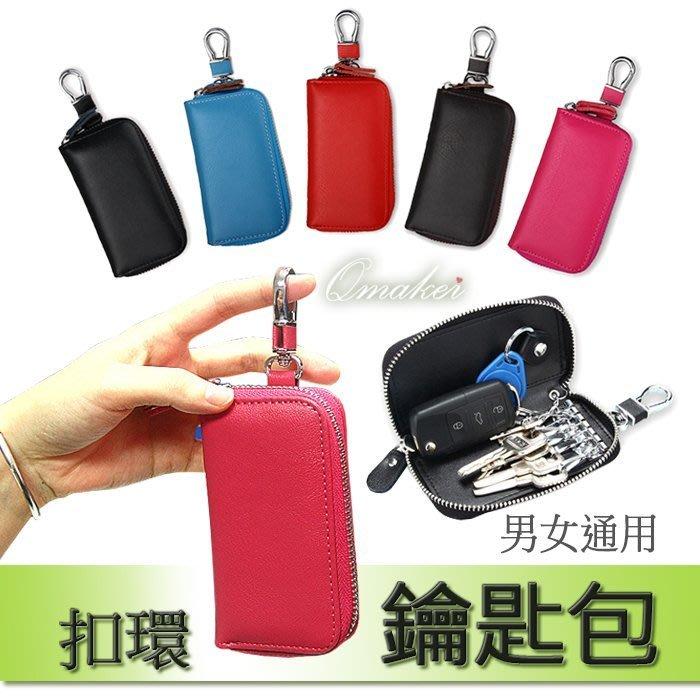 Qmaker韓版牛皮加扣真皮鑰匙包汽車鎖匙包成功男士/女士專用商務包信用卡零錢包(現貨供應)