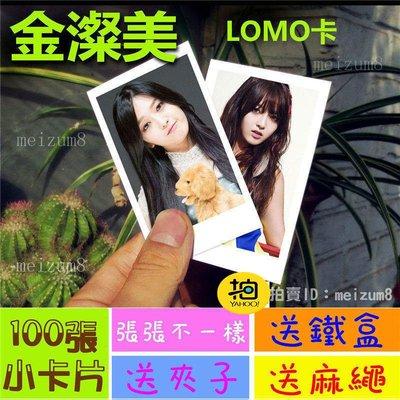 《預購》金澯美『LOMO卡』 100張(送鐵盒夾子麻繩)另有韓國韓劇偶像周邊寫真海報抱枕明信片卡貼