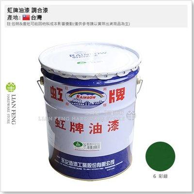 【工具屋】*含稅* 虹牌油漆 調合漆 #6 彩綠 5加侖桶裝 綠色 油漆 鐵材/木材/室內外 調薄劑使用松香水 面漆