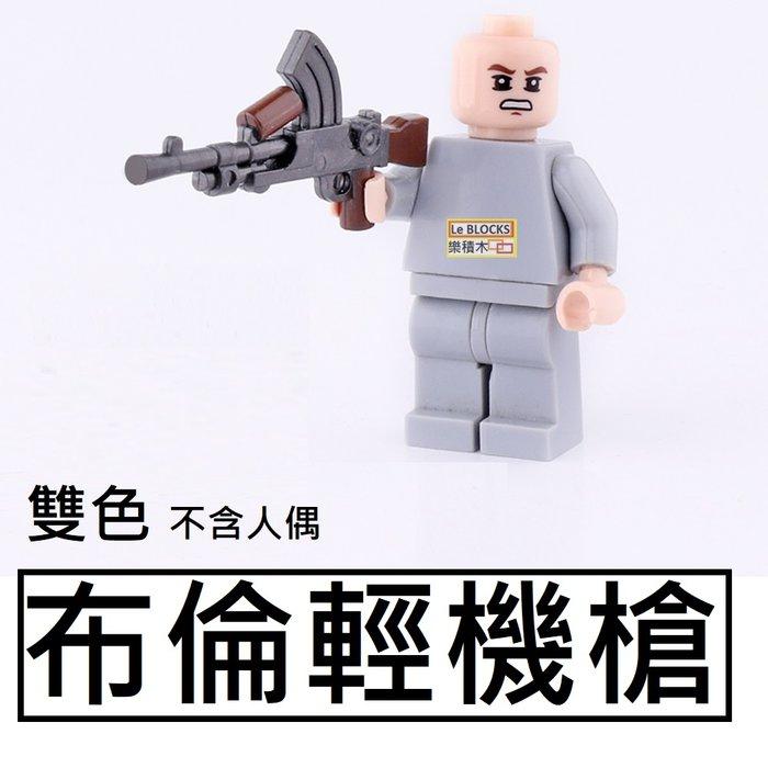 樂積木【當日出貨】第三方 布倫輕機槍 雙色 非樂高LEGO相容 機槍 步槍 衝鋒槍 武器