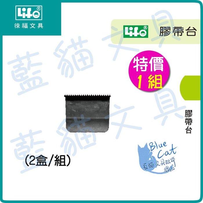 【可超商取貨】膠台/切台/膠帶器【BC18387】NO.328 膠帶台專用鋸齒刀片 2盒/組《徠福LIFE》【藍貓】