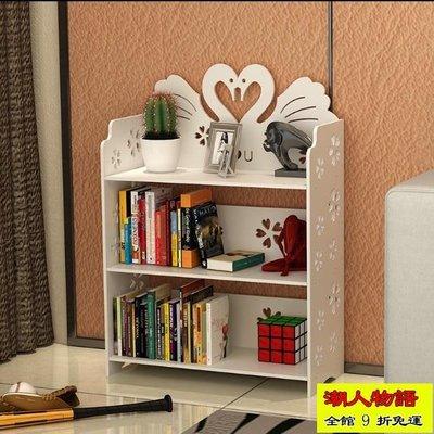 簡易雕花兒童小書柜書架自由 置物架學生 簡約客廳落地格架【潮人物語】