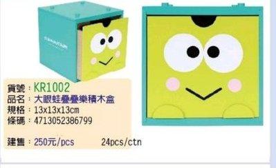 4165本通 大眼蛙 疊疊樂 積木盒 KR1002 4713052386799